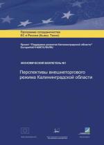 Economic Bulletin №1. Kaliningrad Region external trade: present and future