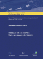 Economic Bulletin №2. Development of Export in the Kaliningrad Region