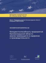 Economic Bulletin №5. Competitiveness of enterprises in Kaliningrad region: Analysis of macro- and micro-economic factors