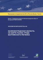 Economic Bulletin №6. Kaliningrad region on the labour market map of the Baltic region